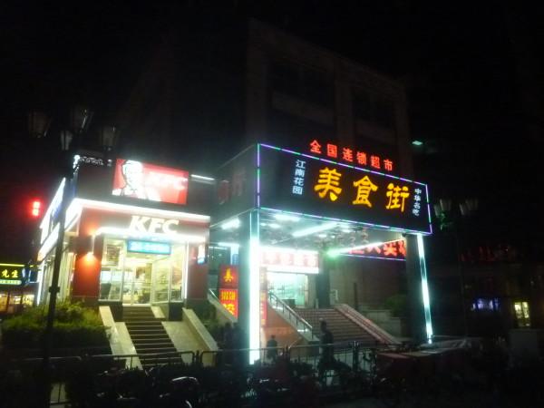 P1210606 Pékin