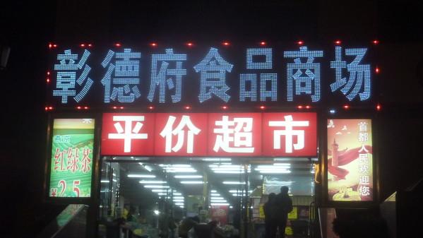 P1210608 Pékin