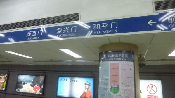 P1210779 Pékin