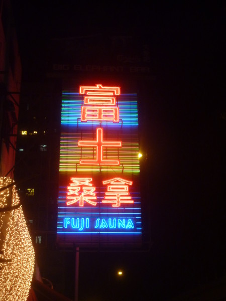 P1220912 Hong Kong