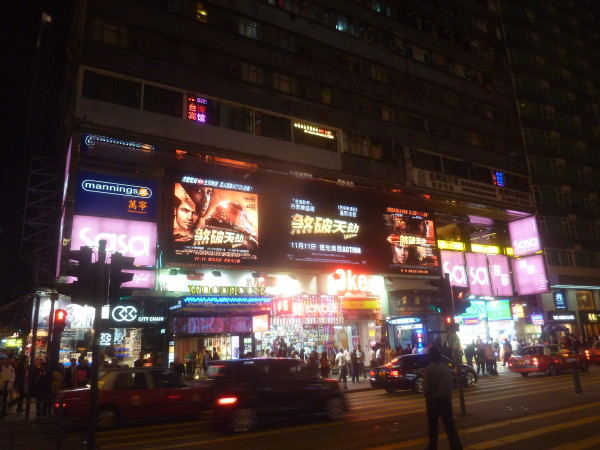 P1230028 Hong Kong