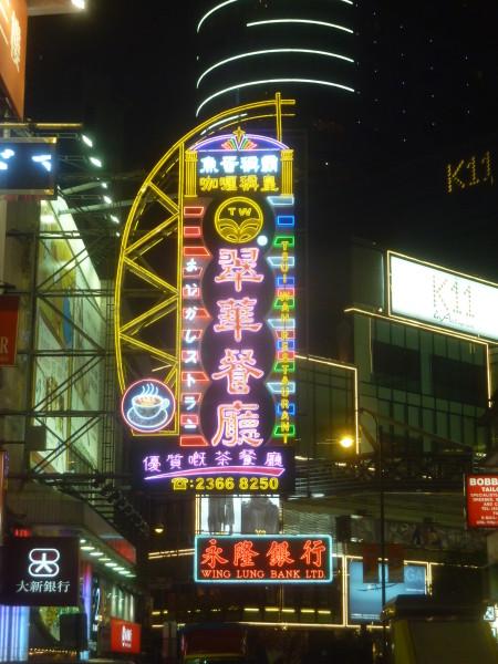 P1230139 Hong Kong