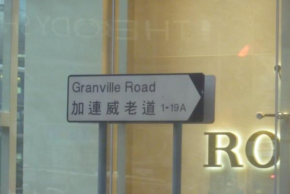 P1230157 Hong Kong