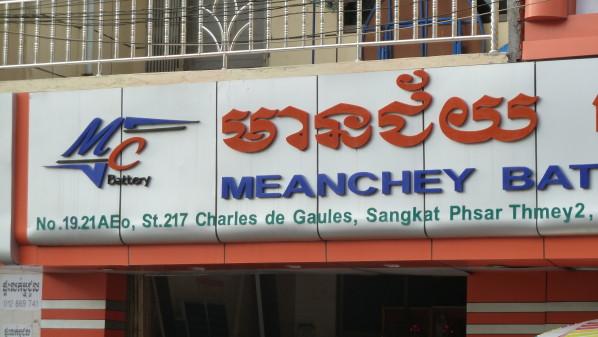 P1000749 Phnom Penh