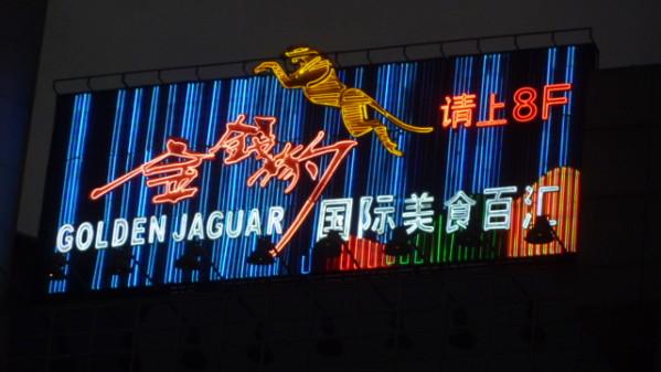 P1140451 Shanghai