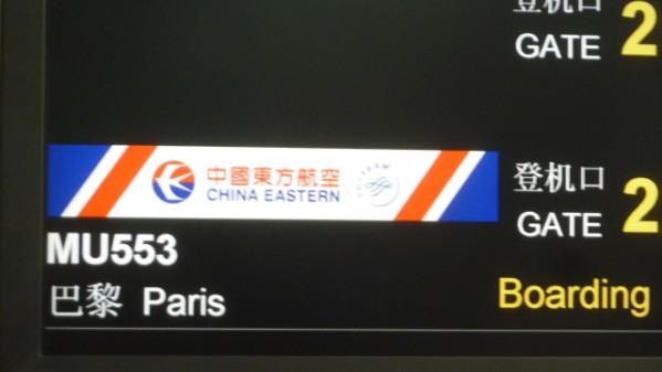 P1140467 Shanghai