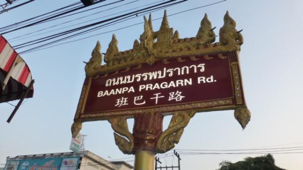 P1270478 Chiang Rai